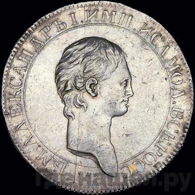 Реверс 1 рубль 1802 года СПБ АИ Пробный, портрет с длинной шеей в ободке