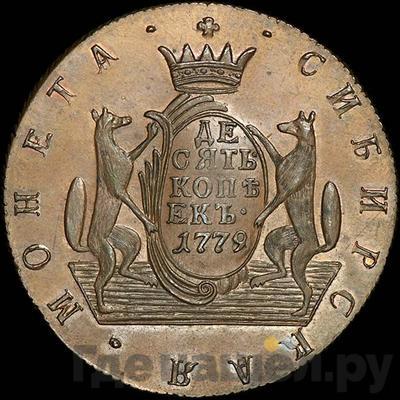 Реверс 10 копеек 1779 года КМ Сибирская монета