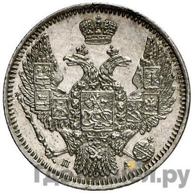 Реверс 10 копеек 1847 года СПБ ПА
