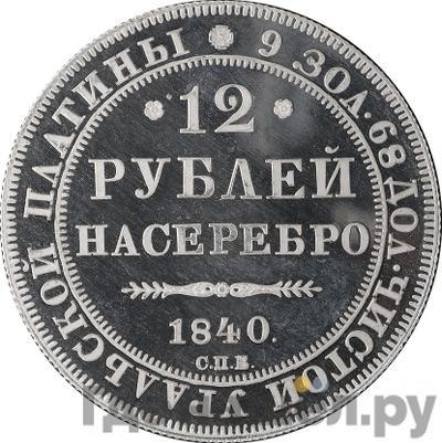 Аверс 12 рублей 1840 года СПБ