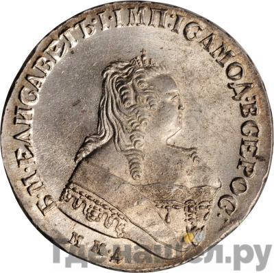 Аверс 1 рубль 1749 года ММД