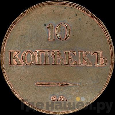 Аверс 10 копеек 1839 года СМ