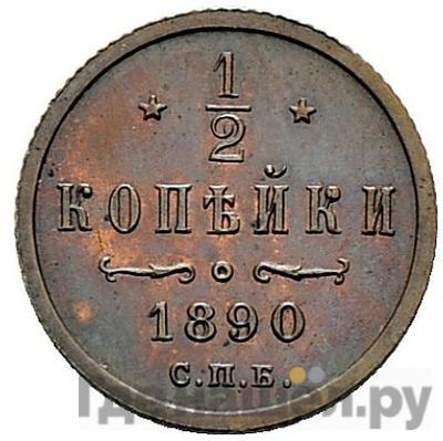 Аверс 1/2 копейки 1890 года СПБ