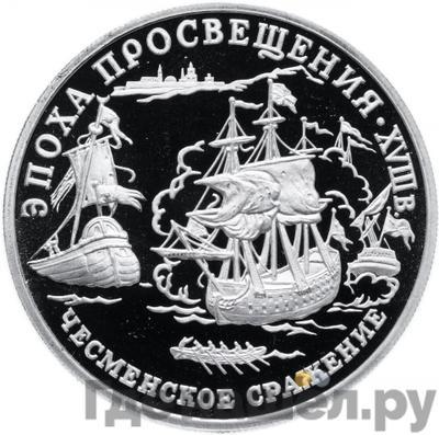 Аверс 150 рублей 1992 года ЛМД Эпоха просвещения - Чесменское сражение