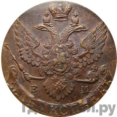 Реверс 5 копеек 1794 года ЕМ