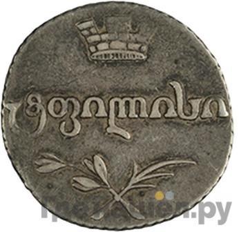 Абаз 1805 года ПЗ Для Грузии
