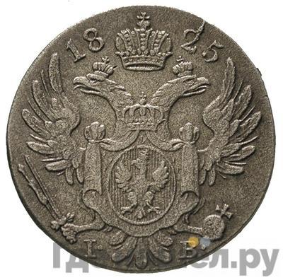Аверс 10 грошей 1825 года IВ Для Польши