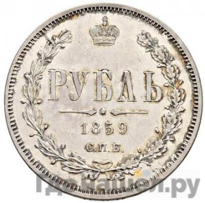 Аверс 1 рубль 1859 года СПБ ФБ