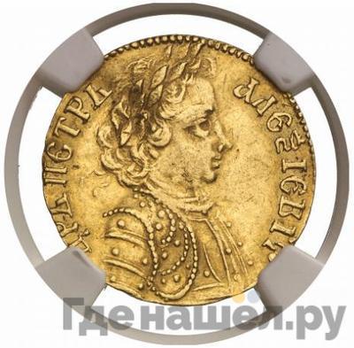 Аверс Червонец 1703 года
