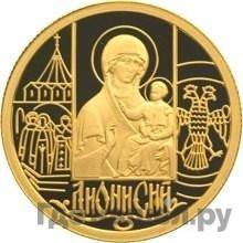 Аверс 50 рублей 2002 года ММД . Реверс: Дионисий