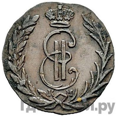 Аверс Денга 1775 года КМ Сибирская монета