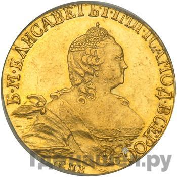 Аверс 5 рублей 1755 года СПБ Пробные