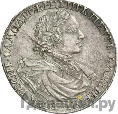 Аверс 1 рубль 1718 года L