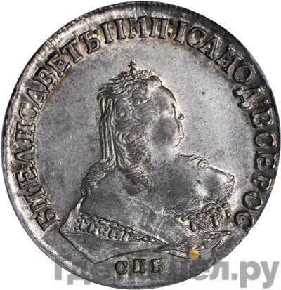 Аверс 1 рубль 1750 года СПБ