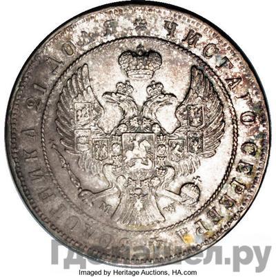 Реверс 1 рубль 1845 года МW