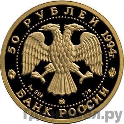 Реверс 50 рублей 1994 года ММД . Реверс: Русский балет