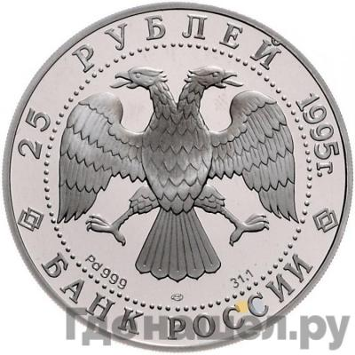 Реверс 25 рублей 1995 года ЛМД Палладий Спящая красавица