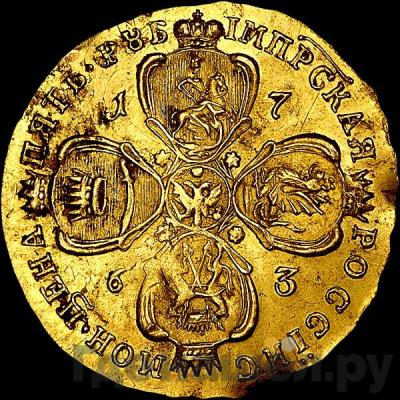Реверс 5 рублей 1763 года ММД