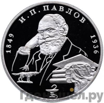 Аверс 2 рубля 1999 года ММД