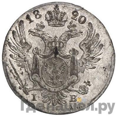 Аверс 10 грошей 1820 года IВ Для Польши