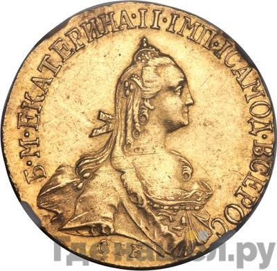 Аверс 5 рублей 1769 года СПБ