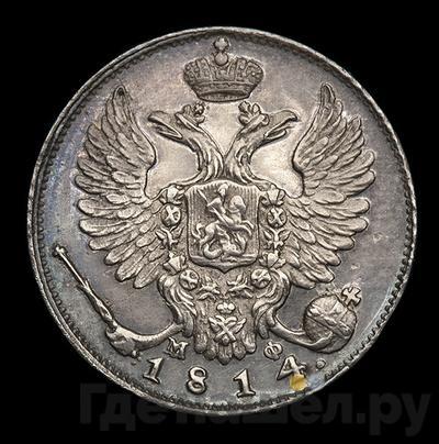 10 копеек 1814 года СПБ МФ    Новодел
