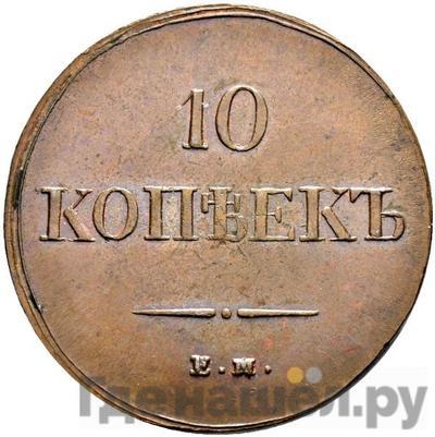 Аверс 10 копеек 1837 года ЕМ ФХ