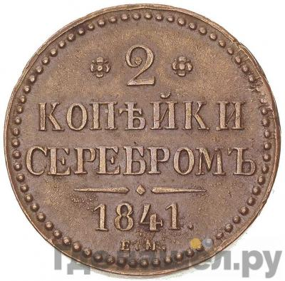 Аверс 2 копейки 1841 года ЕМ
