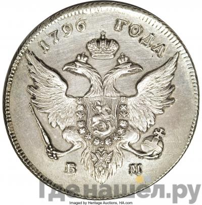 Реверс 1 рубль 1796 года БМ Банковский
