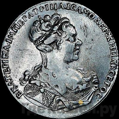 Аверс 1 рубль 1727 года СПБ Петербургский тип, портрет вправо
