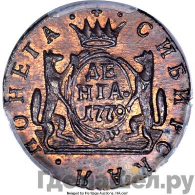Реверс Денга 1779 года КМ Сибирская монета