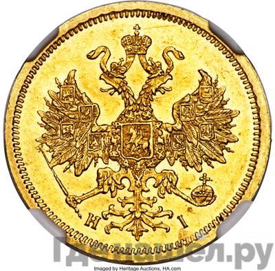 5 рублей 1867 года СПБ НI