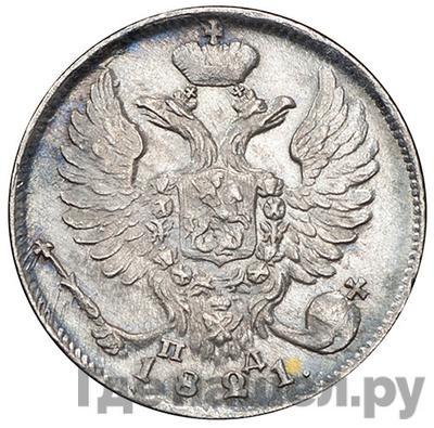 10 копеек 1821 года СПБ ПД   Корона узкая