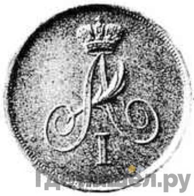 Реверс 1 копейка 1810 года СПБ Пробная