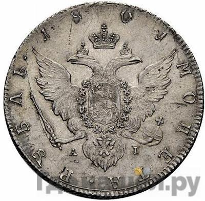 Реверс 1 рубль 1801 года СПБ АI Пробный, портрет с длинной шеей без ободка
