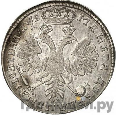 Реверс Полтина 1706 года  Портрет 1706 года