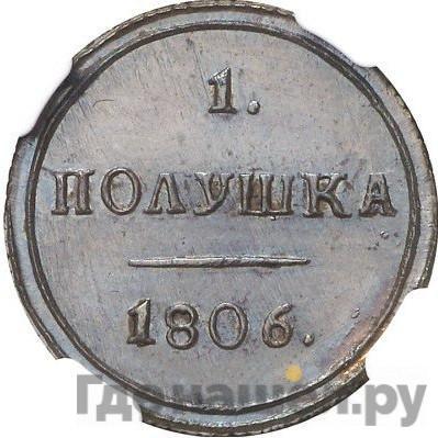 Реверс Полушка 1806 года КМ Новодел