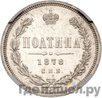 Аверс Полтина 1878 года СПБ НФ