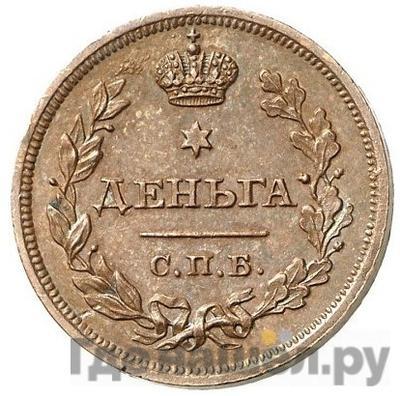 Деньга 1810 года СПБ ФГ    Новодел
