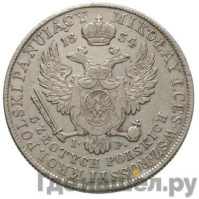 Реверс 5 злотых 1834 года IP Для Польши