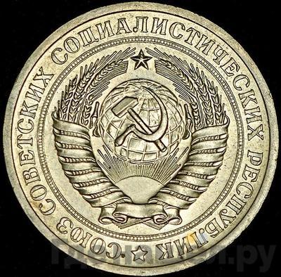 Реверс 1 рубль 1971 года
