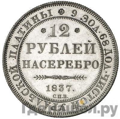 Аверс 12 рублей 1837 года СПБ