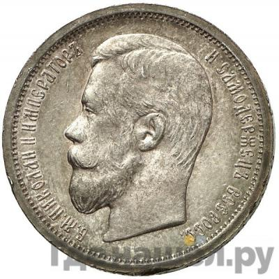Аверс 50 копеек 1906 года ЭБ