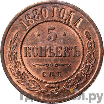 5 копеек 1880 года СПБ