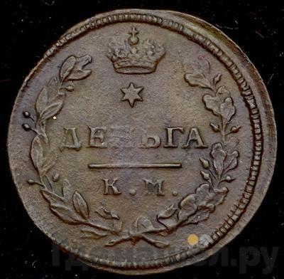 Деньга 1816 года КМ АМ