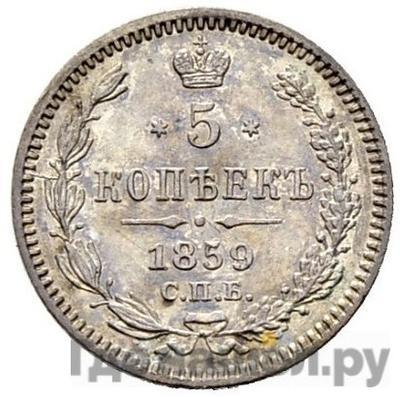 5 копеек 1859 года СПБ
