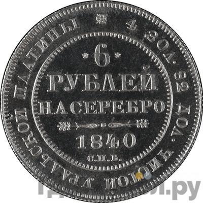 Аверс 6 рублей 1840 года СПБ