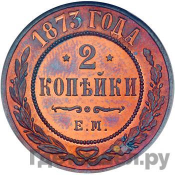 2 копейки 1873 года ЕМ