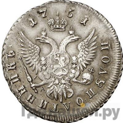 Реверс Полуполтинник 1751 года ММД А