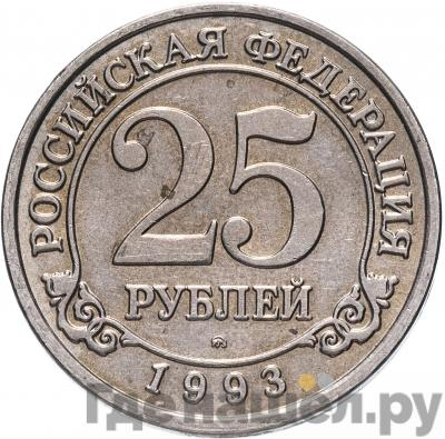 Аверс 25 рублей 1993 года ММД Арктикуголь Шпицберген